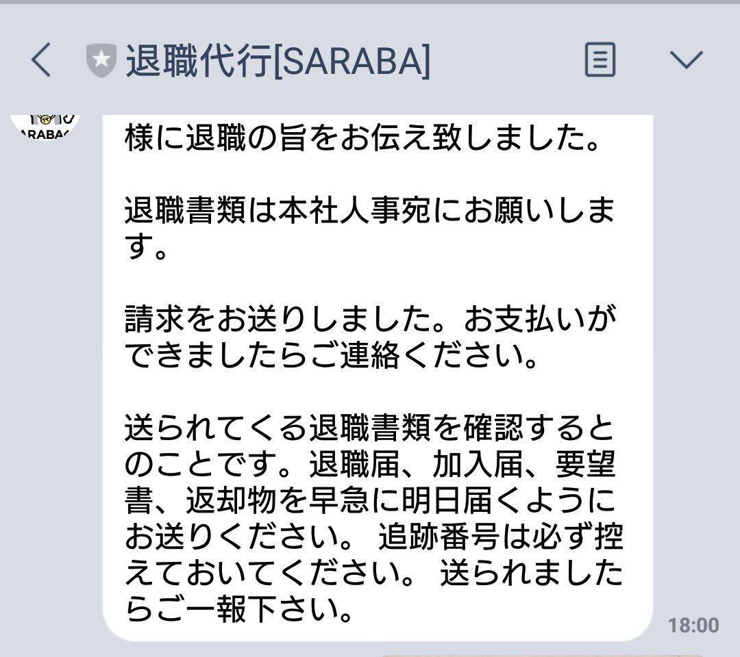 退職代行SARABA,体験談